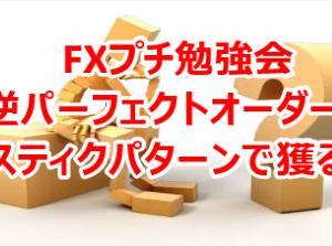 ◇FXプチ勉強会 逆パーフェクトオーダーをスティックパターンで獲る