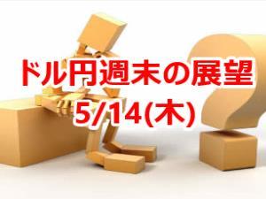 ◇ドル円週末の展望 5/14(木)
