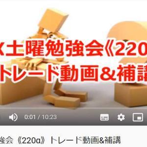 ◇土曜勉強会《220α》トレード動画
