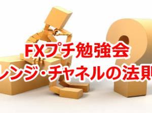 ◇プチ勉強会 レンジ・チャネルの法則