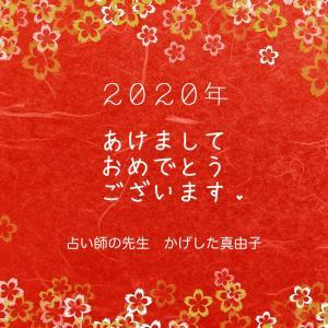 謹賀新年★年代別★2020年の過ごし方のヒント
