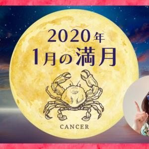 【1/11】蟹座で満月。今回は月食も重なり非常にパワフル!