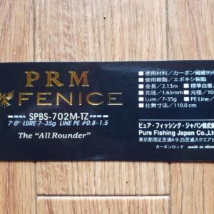 カヤック再開に向けてロッド購入「PRM フェニーチェ」