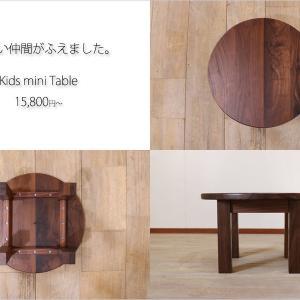 「Kids mini Table」の販売を開始しました