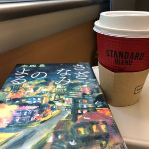 電車の中では絶対に読んではいけない本