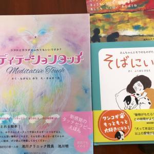 沖縄からやってきた絵本