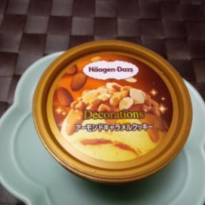 【今日のおやつ】ハーゲンダッツ  アーモンドキャラメルクッキー