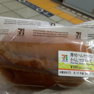 【セブンーイレブン】厚切ハムカツパン  からしマヨネーズ
