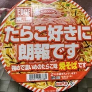 【カップ麺】エースコック  EDGE  濃厚たらこ味焼そば