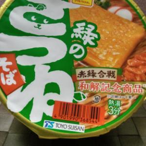 【カップ麺】マルちゃん  緑のきつねそば