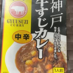 【レトルトカレー】神戸 牛すじカレー 中辛
