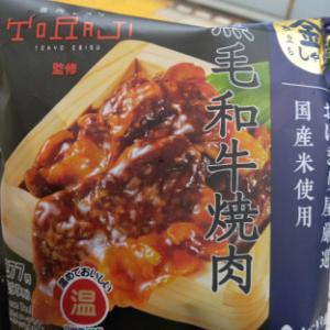 【ローソン】焼肉トラジ監修  金しゃりおにぎり黒毛和牛焼肉