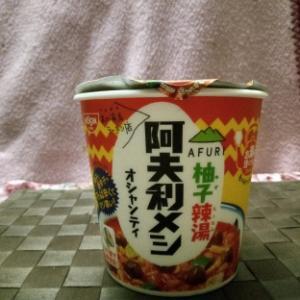 【カップ飯】日清AFURI 柚子辣湯阿夫利メシ オシャンティ