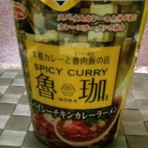 【カップ麺】エースコック  SPICY  CURRY  魯珈  カレーラーメン