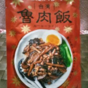 【晩ごはん】世界の屋台めし 台湾  魯肉飯(ルーローファン)どんぶりのもと