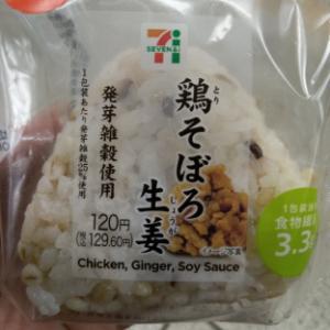 【セブンーイレブン】発芽雑穀米おむすび  鶏そぼろ生姜
