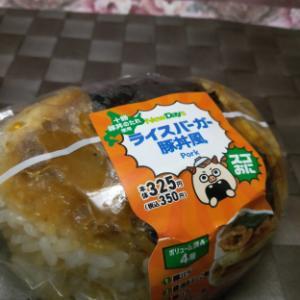 【ニューデイズ】スゴおに  ライスバーガー豚丼風
