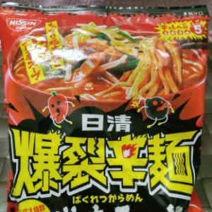 【袋麺】日清  爆裂辛麺 極太激辛ラーメン