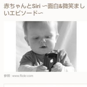 赤ちゃんのあやし方・Siriに聞いてみた