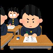 【高校受験2022に向けて】内申点加算に使える検定って何?費用対効果を個人的に考えるの巻