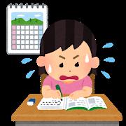 【中学三年生の夏休み】学校の宿題と夏期講習会とのペース配分に苦戦中・夏期集中特訓も始まります