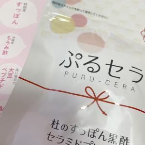 ぷるセラ  「黒酢」と「すっぽん」のWパワーを一度に贅沢に!