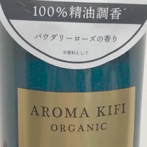 AROMA KIFI オーガニック シャンプー/トリートメント<ダメージリペア>
