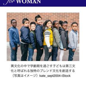 塾長のNewsweek Japanの教育コラム連載スタート「アイデンティティの確立」について