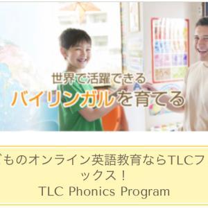 TLC フォニックス プログラムのHPが新しくなりました!