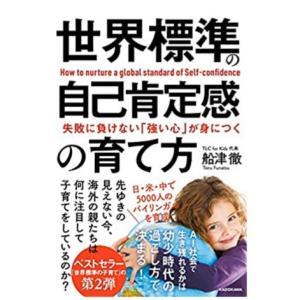 Yahoo!ニュースのトップ記事に!「チャレンジしない子」「打たれ弱い子」が日本で量産される訳
