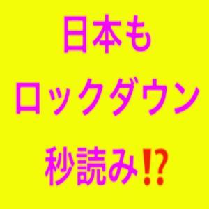 ロックダウン秒読みか?!