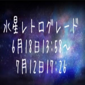 水星レトログレード6/18 13:58〜7/12 17:26
