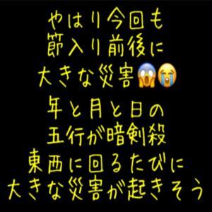 4日の熊本の豪雨は西に暗剣殺東に五黄殺