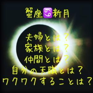 明日深夜2:32蟹座️新月二回目の蟹座新月