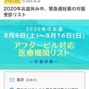 緊急避妊 対面受診 可能医療機関リスト 8/8〜16