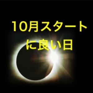 アストロ風水で見る10月スタートに良い日