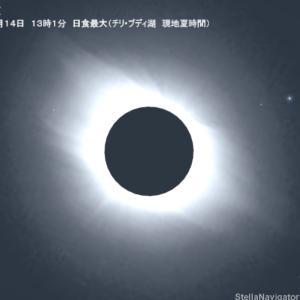 南米チリでは皆既日食 15日1:16新月です
