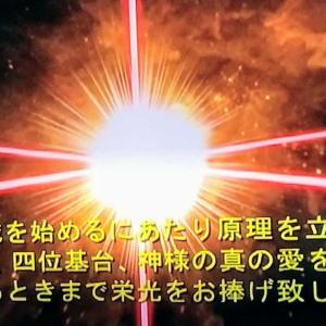 「聖和するときまで栄光をお捧げ致します。」