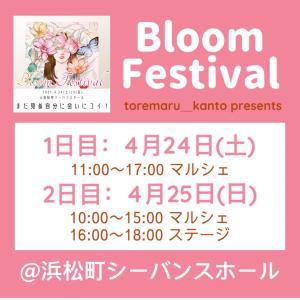 明日はいよいよBloom Festival
