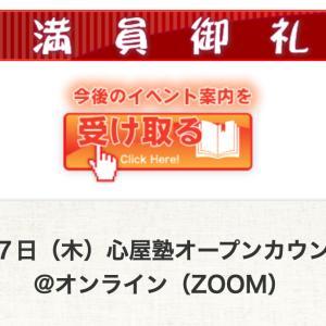 """昨日は、心屋塾オープンカウンセリング""""ZOOMでした"""