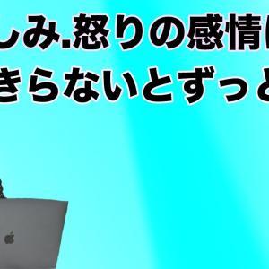 TAKA公式YouTube悲しみ.怒りの感情は 感じきらないとずっと続く