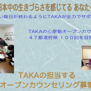 本日19時〜 TAKAの担当するオープンカウンセリングZOOM