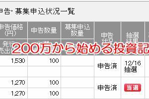 またまたIPO当選!!