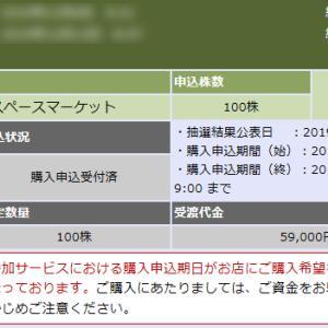 信じられない・・・IPO3連続当選!!