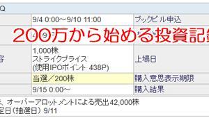 SBIチャレンジポイントでIPOグラフィコ(4930)に当選!!