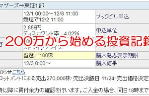 POの新日本製薬(4931)に当選!!