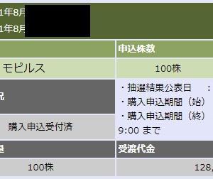 モビルス(4370)奇跡の繰上当選!!