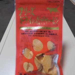 信州サーモン(新商品)