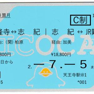 緊急事態宣言に伴う定期券の払い戻し(JR西日本)
