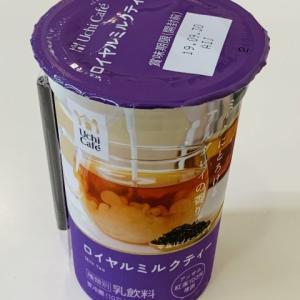 「ウチカフェ ロイヤルミルクティー」ミルクにとろけるアールグレイの香り